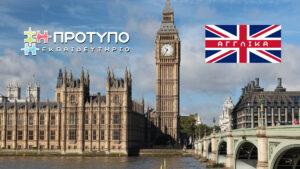 2020-06-PROTYPO-ENGLISH2