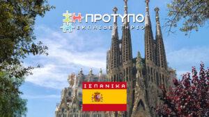 2020-06-PROTYPO-SPANISH-2
