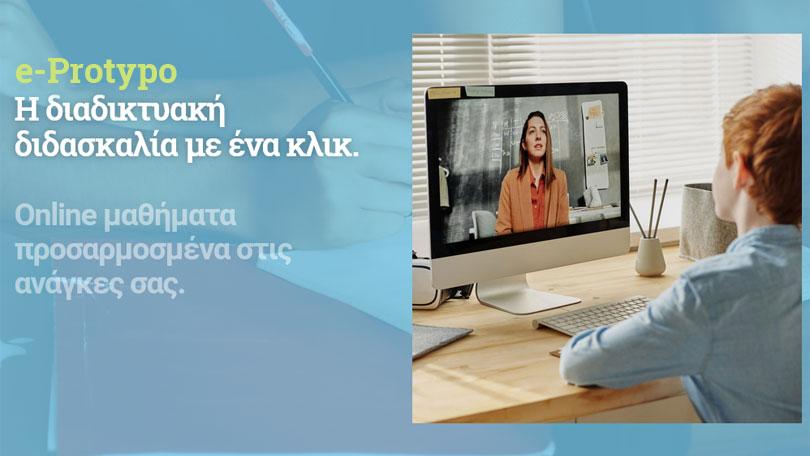 e-Protypo | Online Μαθήματα Ξένων Γλωσσών και Μέσης Εκπαίδευσης